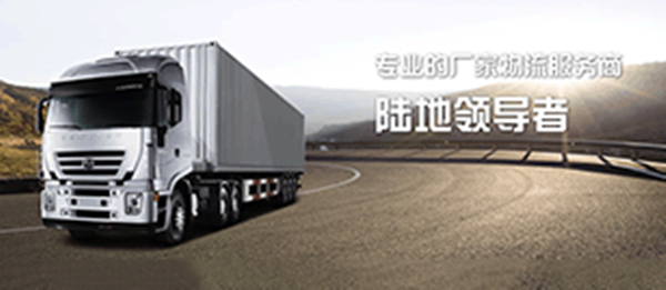 广州物流公司|广州货运公司