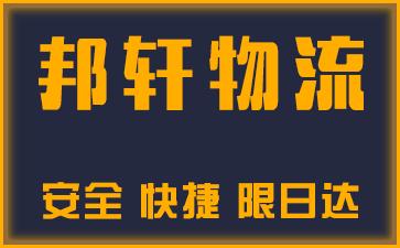 广州海洋运输
