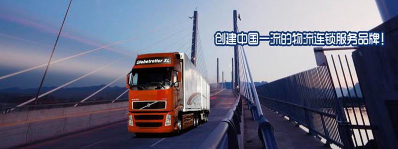 广州物流运输