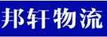 广州邦轩物流